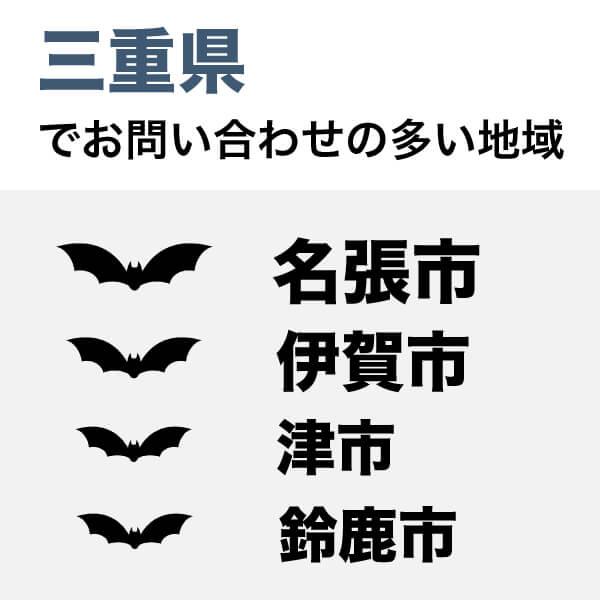 三重県のコウモリ駆除の多い地域、1位名張市、2位伊賀市、3位津市、4位鈴鹿市
